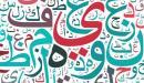 كيف أتعلم الكتابة العربية