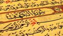 خواص سور القرآن الكريم
