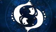 صفات رجل برج الحوت بالتفصيل