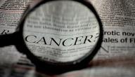 بحث علمي عن مرض السرطان