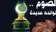 شرح حديث من صام رمضان ايمانا واحتسابا
