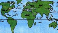 عدد القارات في العالم واسمائها