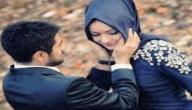 الصفات التي يحبها الرجل في حبيبته