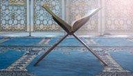 وسائل القران في تثبيت العقيدة الاسلامية