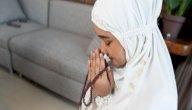 طريقة قضاء الصلوات الفائتة