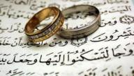 الخطبة والزواج في الاسلام
