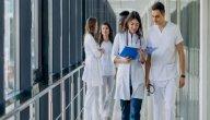 معايير الجودة الشاملة في المستشفيات