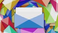 كيف ادخل على البريد الالكتروني