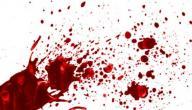 كيف ازيل بقع الدم من الملابس