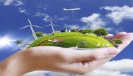 كيف المحافظة على البيئة