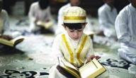 تعلم حفظ القران الكريم للاطفال