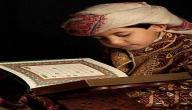 كيف أعلم طفلي القرآن