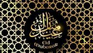 حديث عن عيد الاضحى المبارك