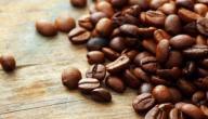 طريقة قهوة القشر للنفاس