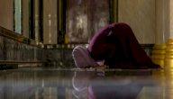 كيف نصلي صلاة الحاجة