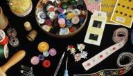 أدوات الخياطة وأسماؤها
