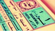 هل يجوز صيام 6 شوال قبل القضاء