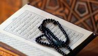 الضوابط العلمية والمنهجية للتعامل مع القران الكريم