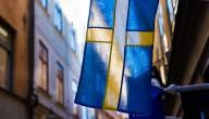 جزيرة جوتلاند السويدية