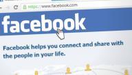 صنع صفحة فيس بوك