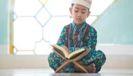 شرح سورة قريش للأطفال
