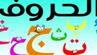 تعلم كتابة اللغة العربية للأطفال