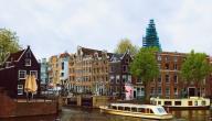 اين تقع أمستردام