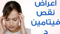 أعراض نقص فيتامين د في الجسم