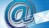كيفية الحصول على بريد الكتروني