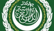ما هي جامعة الدول العربية
