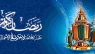 مقال عن شهر رمضان