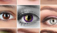 تحليل شخصيتك من لون عيونك