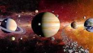 كم عدد الكواكب المجموعة الشمسية