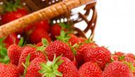 فوائد عصير الفراولة للجنس