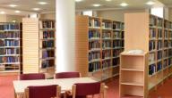 مفهوم المكتبة