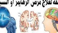 علاج مرض زهايمر