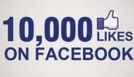 طريقة زيادة عدد المتابعين في الفيس بوك