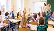 مفهوم الفعل التعليمي التعلمي