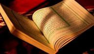 الحكمة من نزول القرآن