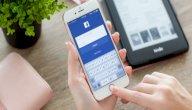 كيفية الإبلاغ عن صفحة في الفيس بوك