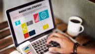 تعريف التسويق الالكتروني