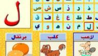 طريقة تعليم الطفل الحروف