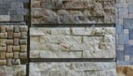 أشكال الحجر داخل المنزل