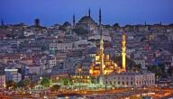 أفضل الشهور للسفر إلى تركيا
