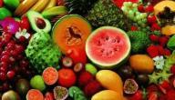 أشكال الفواكه وفوائدها للجسم