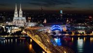 أكبر مدينة ألمانية