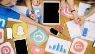 هل تساعد وسائل التواصل الاجتماعي الموظفين على الإنجاز