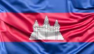 ما هي عاصمة دولة كمبوديا؟