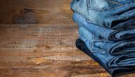 كيفية إزالة البقع عن الجينز