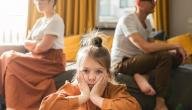 كيف يمكن حماية الأطفال من التأثيرات السلبية للخلافات الزوجية؟